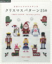 クリスマスパターン250 かわいいクロスステッチ (Asahi original)