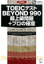 TOEICテストBEYOND 990超上級問題+プロの極意新装版 [ ヒロ前田 ]