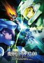 機動戦士ガンダム00 スペシャルエディション3 リターン・ザ・ワールド [ 宮野真守 ]