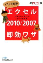 イライラ解消!エクセル2010/2007即効ワザ /日経PC21編集部