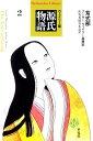 源氏物語(2) ウェイリー版 (平凡社ライブラリー) [ 紫式部 ]