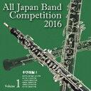 全日本吹奏楽コンクール2016 Vol.1 中学校編1 [ (V.A.) ]