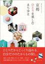 京都ひとりを楽しむまち歩き (地球の歩き方books)