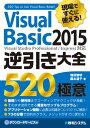現場ですぐに使える!Visual Basic 2015逆引き大全520の極意 Visual Studio Professiona [ 増田智明 ]