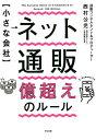【小さな会社】 ネット通販 億超えのルール [ 西村公児 ]