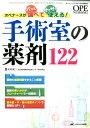 オペナーシング 14年春季増刊 [ 武田純三 ]
