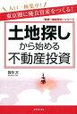 土地探しから始める不動産投資 東京圏に優良資産をつくる! [ 箕作大 ]
