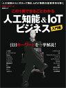 この1冊でまるごとわかる人工知能&IoTビジネス(入門編) (日経BPムック)