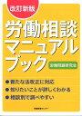 労働相談マニュアルブック改訂新版 [ 労働問題研究会 ]