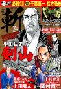 時代劇コミック斬(vol.2) (GW MOOK)