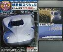 【バーゲン本】新幹線スペシャル 特別付録DVDトールケース付き [ みんなの鉄道DVDBOOKシリーズ ]
