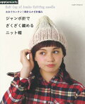 ジャンボ針でざくざく編めるニット帽