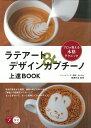 ラテアート&デザインカプチーノ上達BOOK [ 篠崎好治 ]