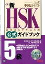 新HSK公式ガイドブック5級 [ 中国国家漢語国際推進事務室 ]