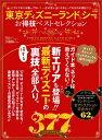 東京ディズニーランド&シーお得技ベストセレクション (晋遊舎ムック)