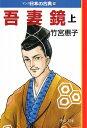 マンガ日本の古典(14) 吾妻鏡 上巻 (中公文庫)