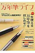 万年筆ライフ 買って、書いて、楽しむ、万年筆ファ...の商品画像