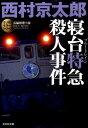 寝台特急殺人事件 長編推理小説 (光文社文庫) [ 西村京太郎 ]