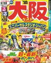 るるぶ大阪ベスト('18) (るるぶ情報版)