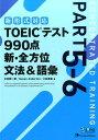 TOEICテスト990点新・全方位文法&語彙(part5-6) [ 中村紳一郎 ]