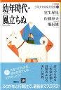 21世紀版少年少女日本文学館(7) 幼年時代・風立ちぬ...