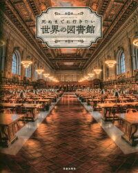 死ぬまでに行きたい世界の図書館 ようこそ『ハリー・ポッター』魔法の世界へ