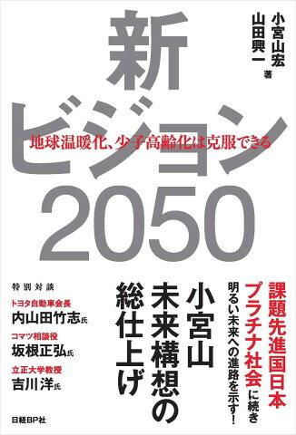 新ビジョン2050 地球温暖化、少子高齢化は克服できる [ 小宮山 宏 ]
