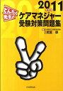 どんたく先生のケアマネジャー受験対策問題集(2011年度版) [ 武冨章 ]