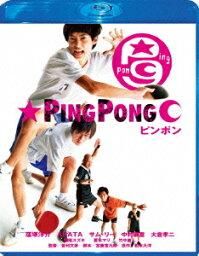 ピンポン スペシャル・エディション【Blu-ray】 [ <strong>窪塚洋介</strong> ]