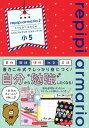 小5 算数 国語 理科 社会 英語 (レピピアルマリオ スタディブック) [ 学研プラス ]...