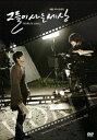 「彼らが生きる世界」 ビジュアル オリジナル サウンドトラック DVD [ (ドラマ) ]