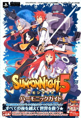 SUMMONNIGHT5�ϡ���˥å�������