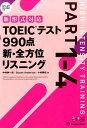 TOEICテスト990点新・全方位リスニング(part1-4) [ 中村紳一郎 ]