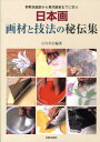 日本画画材と技法の秘伝集 [ 小川幸治 ]