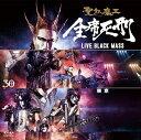 全席死刑 -LIVE BLACK MASS 東京ー [ 聖飢魔2 ]