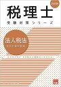 法人税法個別計算問題集(2020年) (税理士受験対策シリーズ) [ 資格の大原税理士講座 ]