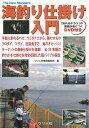 【バーゲン本】海釣り仕掛け入門 DVD付き (The New Standard) [ つり人社書籍編集部 編 ]