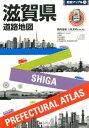 滋賀県道路地図3版 (県別マップル)