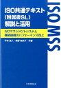 ISO共通テキスト《附属書SL》解説と活用 ISOマネジメントシステム構築組織のパフォーマンス 平林良人