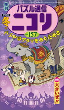 【予約】パズル通信ニコリVol.157