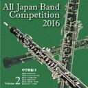 全日本吹奏楽コンクール2016 Vol.2 中学校編2 [ (V.A.) ]