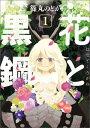 花と黒鋼(1) (ヤンマガKCスペシャル) 篠丸のどか