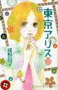 東京アリス(2) (KC KISS) [ 稚野 鳥子 ]