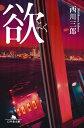 欲 (幻冬舎文庫) [ 西川三郎 ]