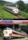 鉄道アーカイブシリーズ 磐越西線の車両た