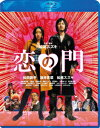恋の門 スペシャル・エディション【Blu-ray】 [ 松田龍平 ]