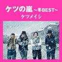 ケツの嵐〜冬BEST〜 [ ケツメイシ ]
