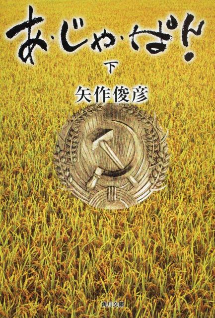 あ・じゃ・ぱん(下) (角川文庫) [ 矢作俊彦 ]の商品画像