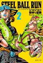 STEEL BALL RUN 2 ジョジョの奇妙な冒険 Part7 [ 荒木 飛呂彦 ]