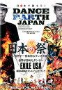 日本で踊ろう! DANCE EARTH-JAPAN [ 宇佐美 吉啓 ]